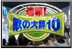 tvdaiji10