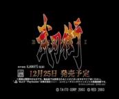 [CM]Bujingai_30scnds.avi_000026166